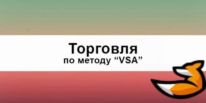 Метод торговли VSA
