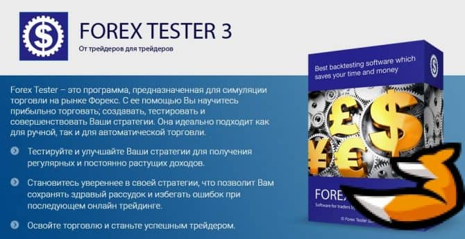Тестер стратегий форекс