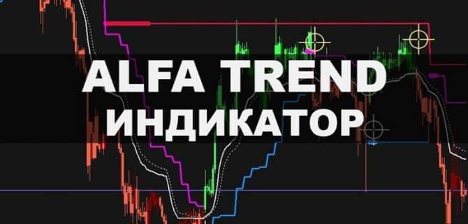Alfa trend индикатор