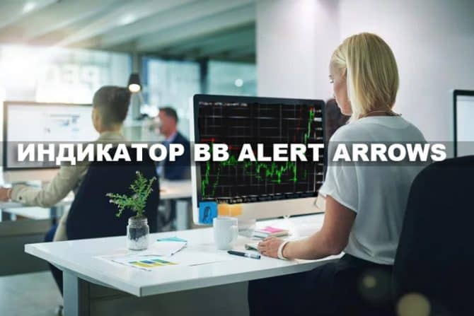 Индикатор bb alert arrows
