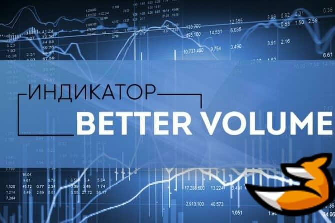 indikator obema better volume f734f