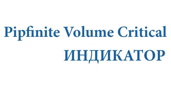 Индикатор Pipfinite Volume Critical