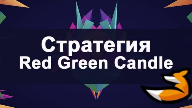 Red green candle: стратегия по трем свечам