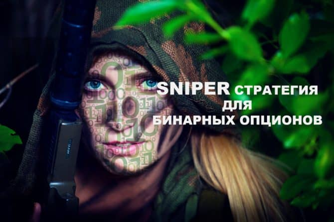 Статегия Снайпер