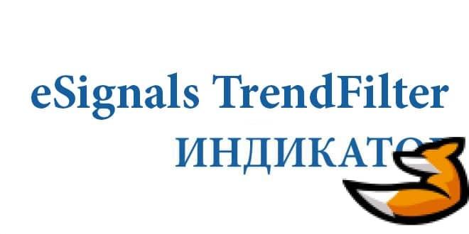 Esignals trendfilter: отзывы трейдеров