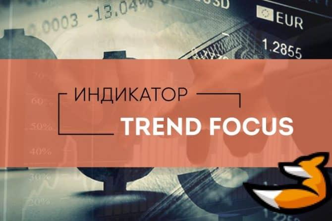 Индикатор без перерисовки Focus trend
