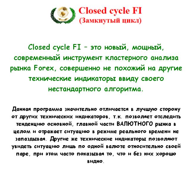 Closed cycle – индикатор для определения силы валют
